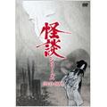 怪談シリーズ DVD-BOX(3枚組)
