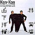 Ken-Kon [DVD-Audio]