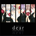 dear~A story of the next day~