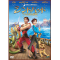 シンドバッド 7つの海の伝説 スペシャル・エディション
