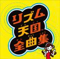 「リズム天国ゴールド」オリジナル・サウンドトラック