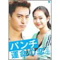 パンチ ~運命の恋~ DVD-BOX 2(4枚組)