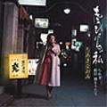 もうひとりの私~船村徹作品集(アナログ限定盤)
