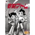 鉄腕アトム DVD-BOX 2<初回限定生産>
