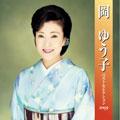 岡ゆう子 ベストセレクション2009