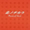 『恋ノチカラ』オリジナル・サウンドトラック