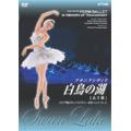 ロシア国立チャイコフスキー記念ペルミ・バレエ「白鳥の湖」全3幕