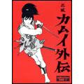 忍風カムイ外伝 DVD-BOX collection 1(4枚組)