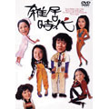 雑居時代 DVD-BOX1<期間限定生産>