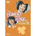 気になる嫁さん DVD-BOX 1<期間生産限定版>