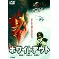 ホワイトアウト スペシャル・コレクターズ・エディション[PDA-904][DVD] 製品画像
