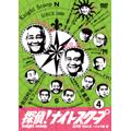 探偵!ナイトスクープDVD Vol.4 爆笑小ネタ集33連発!!~恐いモノに追われると速く走れる?編