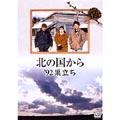 北の国から'92巣立ち[PCBC-50363][DVD] 製品画像