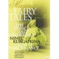 Magic Fairy Tales -The Prince and Cinderella / Kirov Ballet, Ninel Kurgapkina, Victor Fedotov, etc
