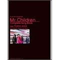 Mr.Children 全曲集 Vol.1 1992~2000 ギター弾き語り