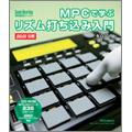 MPCで学ぶリズム打ち込み入門 [BOOK+CD-ROM]