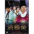 洪國榮-ホン・グギョン-DVD BOX 3