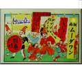 ムーダワン別巻 V1(カセット)