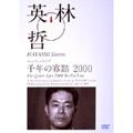 千年の寡黙2000~ベルリン・ライヴ