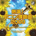 熱演! 吹コン課題曲 2009 / 加養浩幸, フィルハーモニック・ウインズ大阪