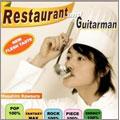 レストランとギターマン