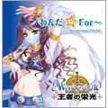 わんだ☆For~Wonderland ONLINE<完全生産限定盤>