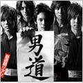 男道 [CD+DVD]
