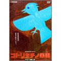 PET BOXシリーズ Vol.2 コトリタチノ楽園