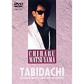 松山千春/DVDコレクション Vol.2「旅立ち」 [COBA-4122]