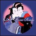 大江戸Love Songs