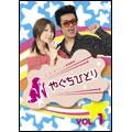 やぐちひとり DVD Vol.1