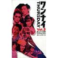ワンナイTHURSDAY Vol.3