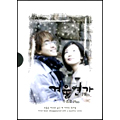 冬のソナタ Plus 韓国版NG集 冬恋歌 Plus