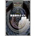 Sonar Producer/Studio Vol.8: 徹底捜査ガイド