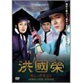 洪國榮-ホン・グギョン-DVD BOX 2