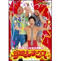 安田大サーカス/お笑いTYPHOON!DVD  安田大サーカス [SSBX-2161]