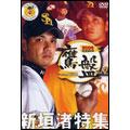 福岡ソフトバンクホークス/2006福岡ソフトバンクホークス公式DVD「鷹盤」 Vol.2 新垣渚特集 [SM-68221]
