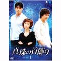 真珠の首飾り DVD-BOX1