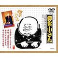 五代目 柳家小さん 古典落語特選集
