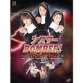 シスターBOMBER!DVD-BOX<限定盤>