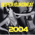 ザ・ベスト・オブ・スーパー・ユーロビート 2004