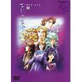 おにいさまへ… DVD-BOX2  (3枚組)<初回生産限定版>