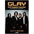 GLAY 「ギター弾き語り全曲集」