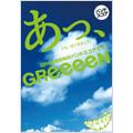 GReeeeN/GReeeeN 「あっ、ども。はじめまして GReeeeNのバンドスコアです。」 バンド・スコア [9784636824612]