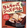 なんちゃってジャズ・ドラム  [BOOK+CD]