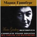 BEETHOVEN:COMPLETE PIANO SONATAS:NO.1-32 (1960-74):MARIA GRINBERG(p)