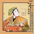 ビクター舞踊名曲選(9) 清元