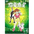 天才テレビくん 恐竜惑星 DVD 1