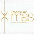 プレミアム・クリスマス<通常盤>