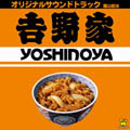 吉野家 オリジナルサウンドトラック